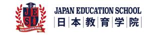 日本教育学院