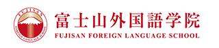 富士山外国語学院